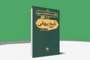 تاریخ بیهقی، از شاهکارهای ادب و نثر فارسی