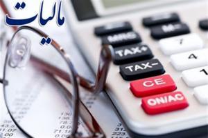 سامانه ثبت الکترونیکی شکایت به شورای عالی مالیاتی