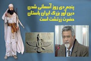پروفسور حسن امین: بخش گاتاها مناجات های زرتشت در مقام نیایش با اهورا مزداست