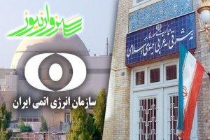 ساخت صفحه سوخت سیلیساید در ایران آژانس بین المللی انرژی اتمی رسید