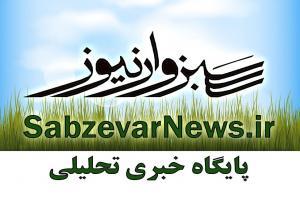 «سربداران آنلاین» نشانی تلگرامی موقت سبزوارنیوز
