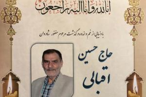 پیکر مرحوم حسین اقبالی تشییع و به خاک سپرده می شود