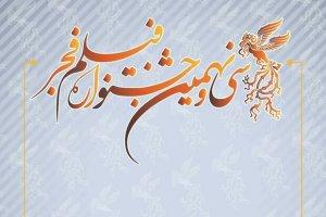 اختتامیه سیونهمین جشنواره فیلم فجر آغاز شد