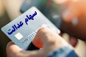 ۷۰ هزار کارت اعتباری سهام عدالت صادر شد