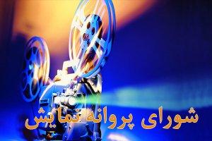 مجوز نمایش 3 فیلم صادر شد