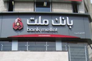 تهاتر مطالبات و بدهی های بانک ملت