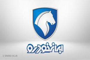 زمان فروش فوری ۳ محصول ایران خودرو اعلام شد