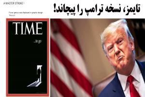 نشریه معتبر تایمز از پایان عصر ترامپ خبر داد!