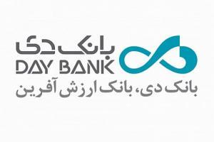 مخالفت بانک مرکزی با افزایش سرمایه بانک دی از محل تجدید ارزیابی داراییها