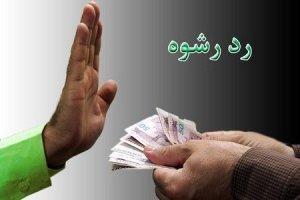 رد رشوه ۷۰ میلیون ریالی از سوی مأمور پلیس تهران