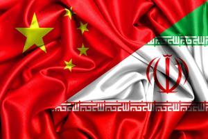 برنامه همکاری های جامع ۲۵ ساله ایران و چین