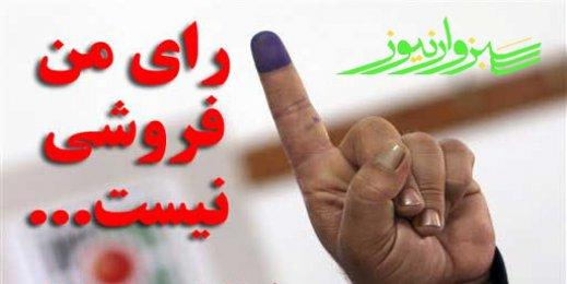 ویژه // تخلفات انتخاباتی در سبزوار، مدتهاست آغاز شده است!